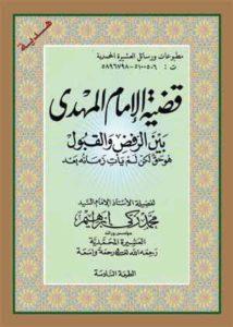صورة غلاف كتاب قضية الإمام المهدي