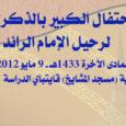تقرير: م. وهبي إبراهيم (معتز)  أُقيم بحمد الله وتوفيقه أمس (الأربعاء 9/5/2012 م الموافق 18 جمادى الآخرة 1433 هـ) الحفل الكبير، وهو ختام الاحتفالات بالذكرى الرابعة عشر لانتقال فضيلة […]