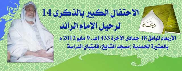 دعوة الاحتفال الكبير بالذكر 14 لرحيل الإمام الرائد