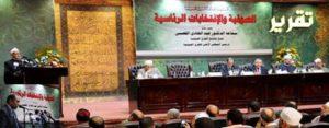 مؤتمر الصوفية والانتخابات الرئاسية