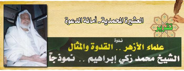 تقرير عن ندوة العشيرة المحمدية بالأزهر
