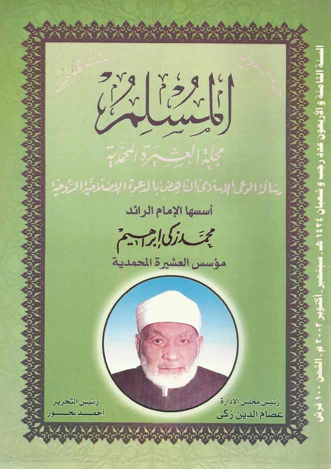 المسلم مجلة العشيرة المحمدية، السنة 48، العدد 1، 2