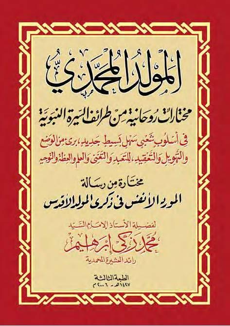 كتاب المولد المحمدي